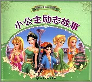 经典永恒的公主故事:小公主励志故事
