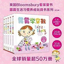 露露生活习惯养成玩具书系列(套装共5册)