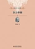 鄉土中國 (未名社科?大學經典)