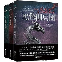 北境三部曲:黑色佣兵团(套装共3册)