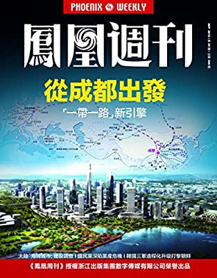 """香港凤凰周刊2016年第25期 从成都出发:""""一带一路""""新引擎.pdf"""