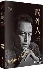 局外人(诺贝尔文学奖60周年纪念版)
