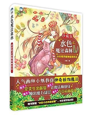 水色魔法森林:水彩精灵植物插画技法.pdf
