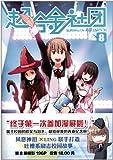 漫友精品图书系列:超合金社团8