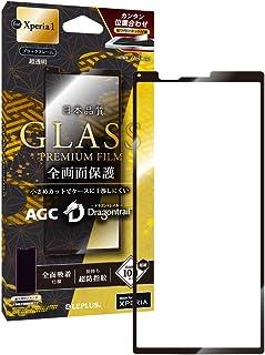 """钢化膜 """"GLASS PREMIUM FILM"""" 标准尺寸LP-M19SX1FGHFBK 2_Xperia 1 SO-03L/SOV40/SoftBank ドラゴントレイル 平面オールガラス ブラック・超透明"""