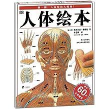 蒲蒲兰探索馆:人体绘本