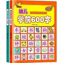 幼儿学前600字:基础篇+提高篇(彩图注音版)(套装共2册)