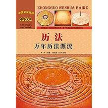 历法:万年历法源流 (中国文化百科 10)