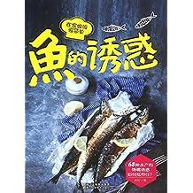鱼的诱惑 (在家做饭很简单)