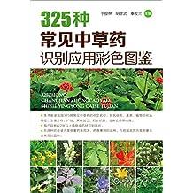 325种常见中草药识别应用彩色图鉴