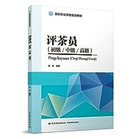 国家职业资格培训教材:评茶员(初级/中级/高级)