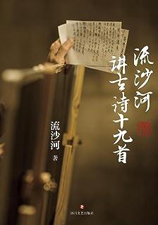 流沙河讲古诗十九首【轻松读懂中国五言诗冠冕之作《古诗十九首》,青少年、大学生、文学爱好者古典文学普及佳本。】 (流沙河讲国学)