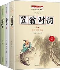 中小学生国学启蒙:笠翁对韵+三字经+成语故事(套装共3册)