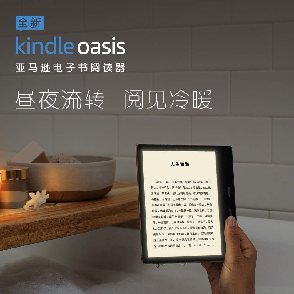 新品预售、顶级阅读体验:新一代亚马逊Kindle Oasis电子书阅读器