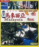 马来西亚假日之旅(2VCD)