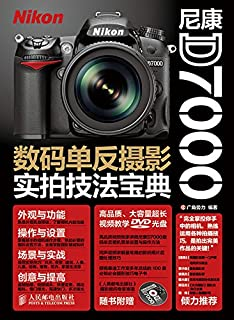 尼康D7000数码单反摄影实拍技法宝典