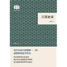 三国史话--国民阅读经典(平装) (中华书局出品)