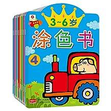 邦臣小红花·3-6岁涂色书(套装共8册)