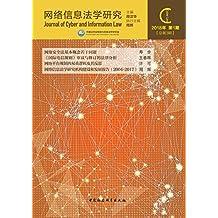 网络信息法学研究.2018年.第1期:总第3期
