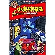 小虎神探队6:噩梦直升机