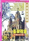 环球旅游指南:圣彼得堡(DVD)