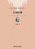 江村經濟 (未名社科?大學經典)