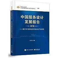 中国服务设计发展报告2016:基于现代服务业的中国设计产业研究