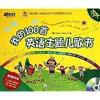 新东方•我的100首英语主题儿歌书(附光盘1张)