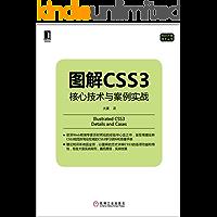 图解CSS3:核心技术与案例实战 (Web开发技术丛书)