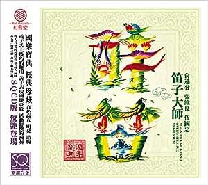 红音堂•醉笛:笛子大师(国乐宝典之笛子专辑)(SQCD)