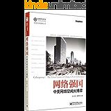 网络强国:中美网络空间大博弈 (互联网实验室网络空间战略丛书)