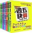 四五快算(1-8)(名师导读版)(套装共8册)