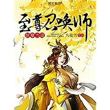 妖孽当道:至尊召唤师第1卷