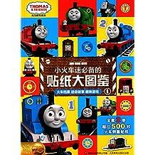 托马斯和朋友:小火车迷必备的贴纸大图鉴(1)