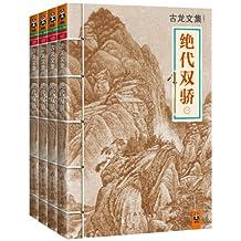 古龙文集·绝代双骄(套装共4册)(读客知识小说文库