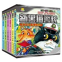 新黑猫警长系列(注音全彩修订本)(套装共6册)