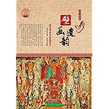 壁画遗韵:古代壁画与古墓丹青