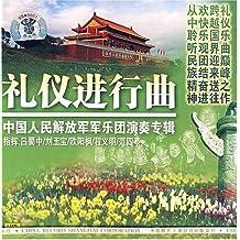 礼仪进行曲 中国人民解放军军乐团演奏专辑(CD)