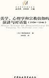 美學、心理學和宗教信仰的演講與對話集(1938--1946) (美學藝術學譯文叢書)