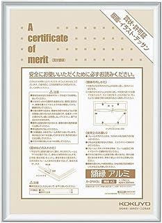 Kokuyo 国誉画框 アルミ JIS規格A3 银