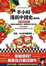 半小时漫画中国史(番外篇):中国传统节日(读客熊猫君出品。屈原自己都过端午,清明原来不用扫墓。看半小时漫画,传统节日的来历瞬间一清二楚!)