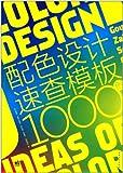 配色设计速查模板1000例