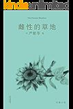 雌性的草地(嚴歌苓自我評價極高的長篇小說,一群特殊年代里被理想燃燒著的女知青們的故事) (嚴歌苓文集2018)