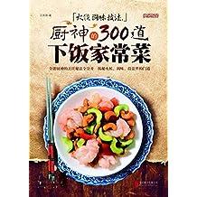 火候 调味 技法:厨神的300道下饭家常菜 (快乐厨房)