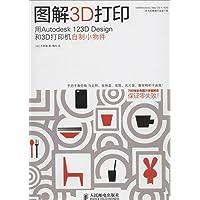 图解3D打印:用Autodesk 123D Design和3D打印机自制小物件