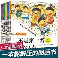 孩子没关系逆商培养图画书 全5册 不是第一名也没关系 3-6岁少儿童卡通动漫绘本书 宝宝成长启蒙情商培养故事书 亲子共读早教书籍 幼儿园大中班情绪管理故事书