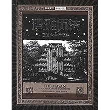 科学天下•科学之美:玛雅历法及其它古代历法
