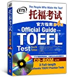 新东方·托福考试官方指南(第4版)(附CD-ROM光盘)