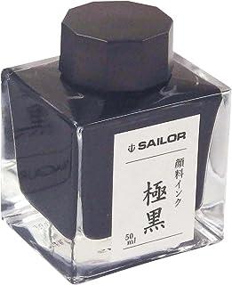 Sailor 寫樂鋼筆 瓶裝墨水50毫升 極黒