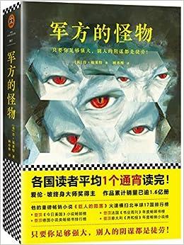 军方的怪物 全球每3秒卖出一本;全球读者平均1个通宵读完——现象级畅销小说《巨人的陨落》作者肯•福莱特作品
